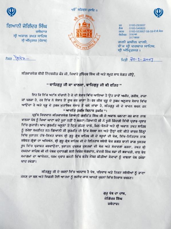 Jathedar of Sri Akal Takht Sahib