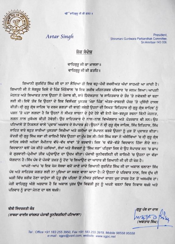 Shiromani Gurdwara Prabandhak Committee, Amritsar