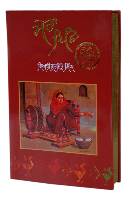 Front flap of the book - Mera Pind